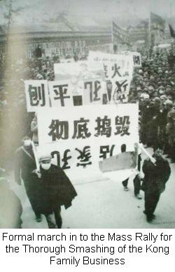formal rally anti kong